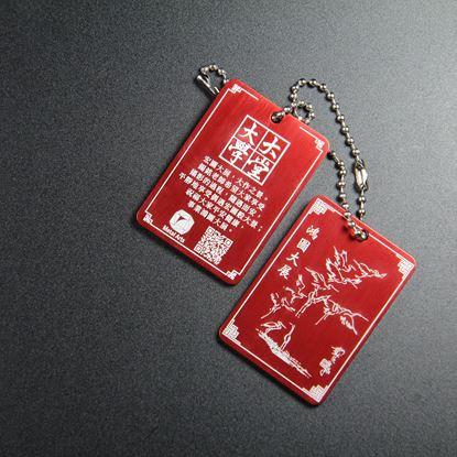 圖片 【大大學堂】-林錫銘紀念畫作-鴻圖大展銘牌-隨身小吊牌
